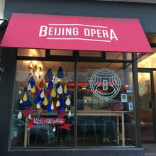 Beijing Opera dim sum restaurant in Cape Town