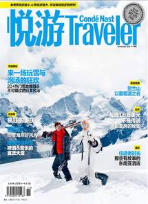 Thumbnail for CN TRAVELER CHINA - NOV 2013