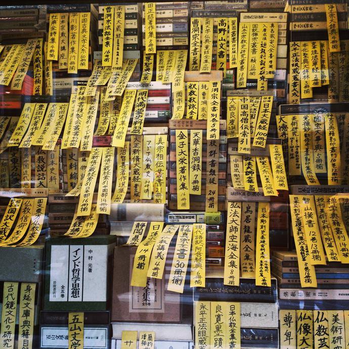 Jimbocho bookstore