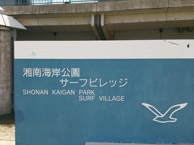Shonan Kaigan